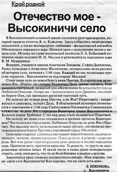 Вырезка, присланная Василием